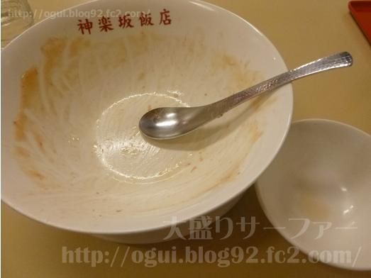 神楽坂飯店メニュージャンボ餃子肉あんかけ炒飯027