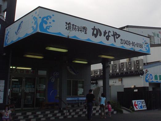金谷の漁師料理かなや温泉で海鮮メニュー004
