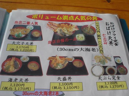 金谷の漁師料理かなや温泉で海鮮メニュー007