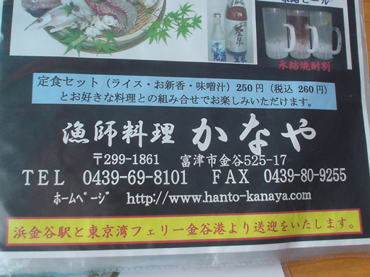 金谷の漁師料理かなや温泉で海鮮メニュー017