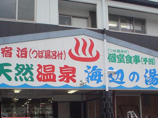 東京湾富士山が見える天然温泉海辺の湯の食堂021