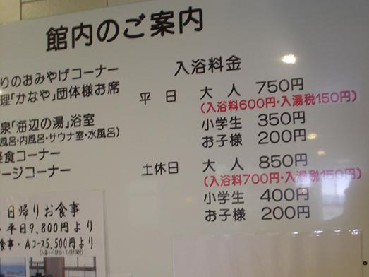 東京湾富士山が見える天然温泉海辺の湯の食堂022