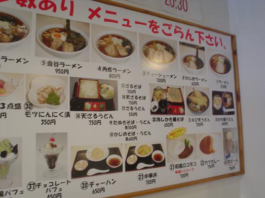 東京湾富士山が見える天然温泉海辺の湯の食堂027