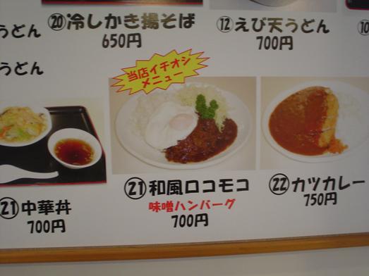 東京湾富士山が見える天然温泉海辺の湯の食堂028