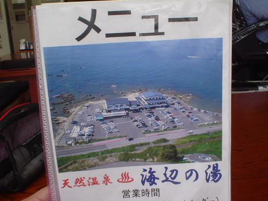 東京湾富士山が見える天然温泉海辺の湯の食堂029