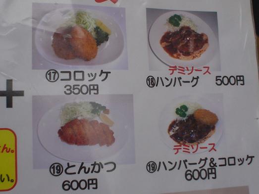 東京湾富士山が見える天然温泉海辺の湯の食堂031