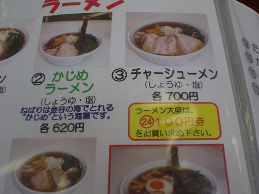 東京湾富士山が見える天然温泉海辺の湯の食堂032