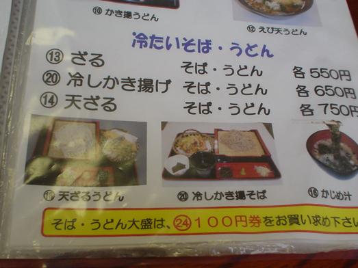東京湾富士山が見える天然温泉海辺の湯の食堂033