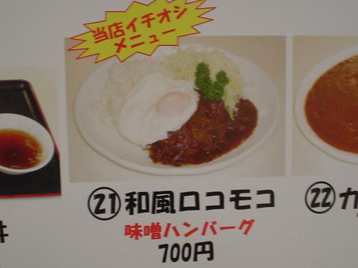 東京湾富士山が見える天然温泉海辺の湯の食堂034