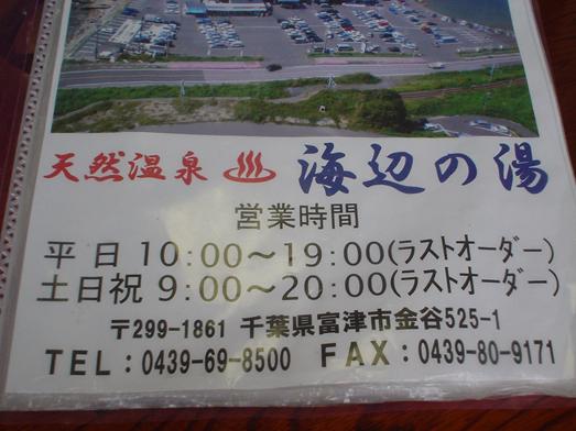 東京湾富士山が見える天然温泉海辺の湯の食堂039