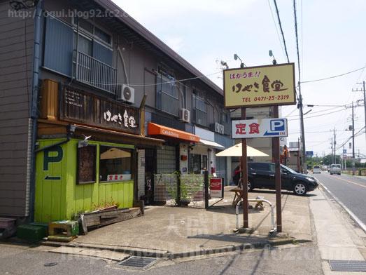 野田けやき食堂でけやき丼の特特盛り004