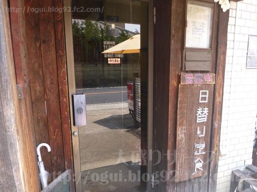 野田けやき食堂でけやき丼の特特盛り006