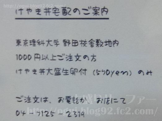 野田けやき食堂でけやき丼の特特盛り012