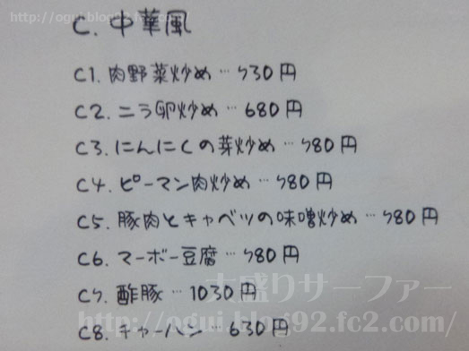 野田けやき食堂でけやき丼の特特盛り015