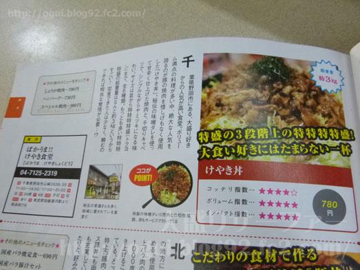 野田けやき食堂でけやき丼の特特盛り021