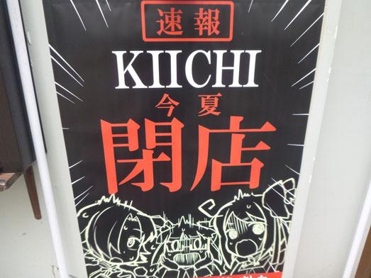 秋葉原萌え系炒飯専門店KIICHIで炒飯大盛り001