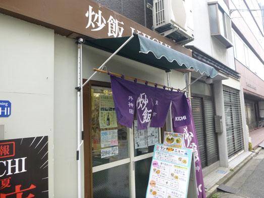 秋葉原萌え系炒飯専門店KIICHIで炒飯大盛り002