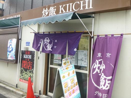 秋葉原萌え系炒飯専門店KIICHIで炒飯大盛り003