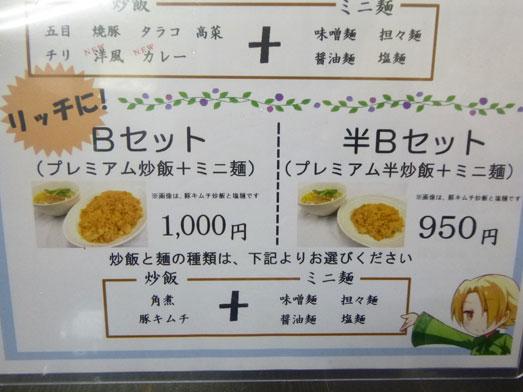 秋葉原萌え系炒飯専門店KIICHIで炒飯大盛り009