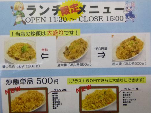 秋葉原萌え系炒飯専門店KIICHIで炒飯大盛り010