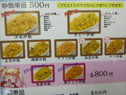 秋葉原萌え系炒飯専門店KIICHIで炒飯大盛り011