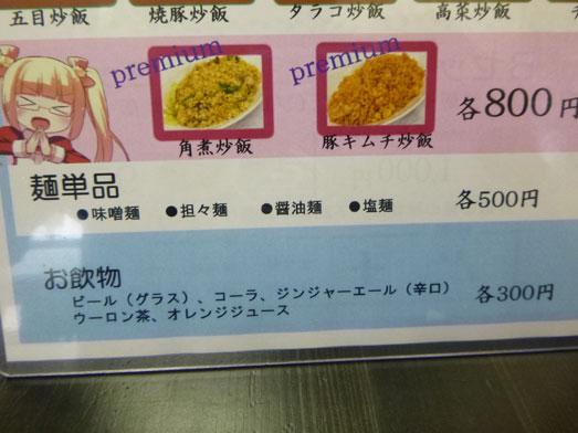 秋葉原萌え系炒飯専門店KIICHIで炒飯大盛り012
