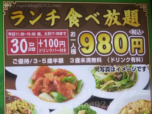 昆崙飯店千葉パルコランチバイキング中華食べ放題001