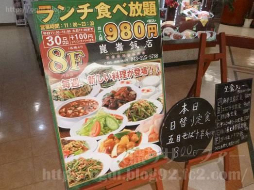 昆崙飯店千葉パルコランチバイキング中華食べ放題006