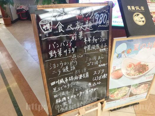 昆崙飯店千葉パルコランチバイキング中華食べ放題007