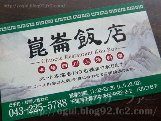 昆崙飯店千葉パルコランチバイキング中華食べ放題030