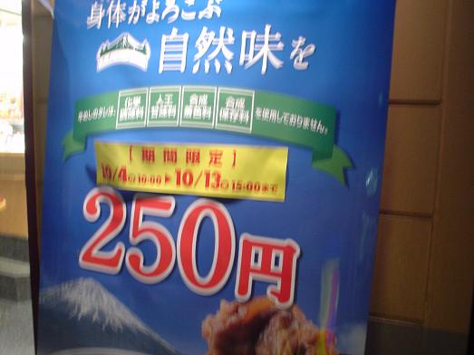 松屋牛めしメニュー並250円キャンペーンで特盛り002