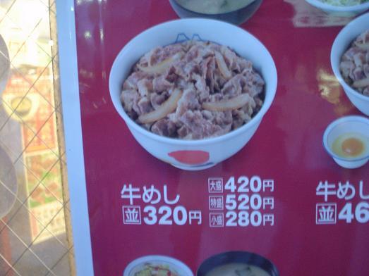 松屋牛めしメニュー並250円キャンペーンで特盛り003
