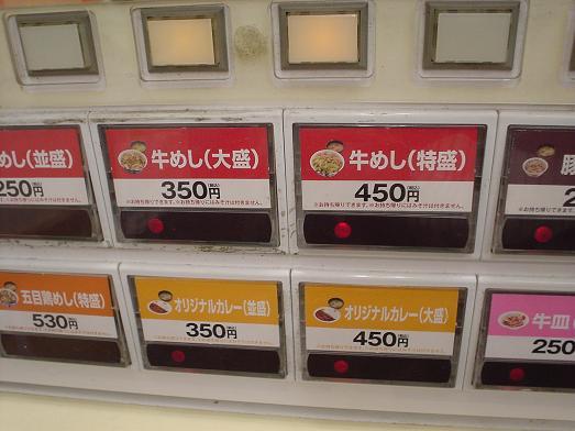 松屋牛めしメニュー並250円キャンペーンで特盛り004