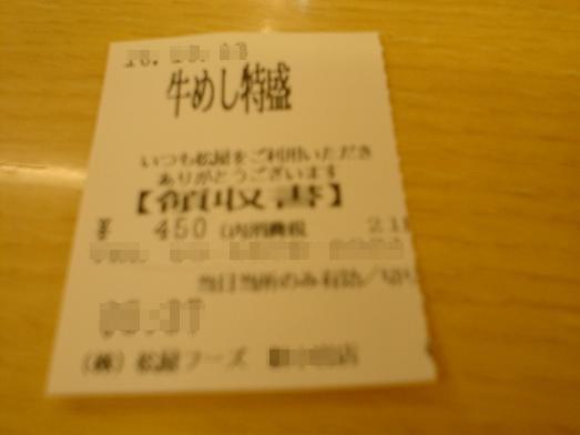 松屋牛めしメニュー並250円キャンペーンで特盛り005