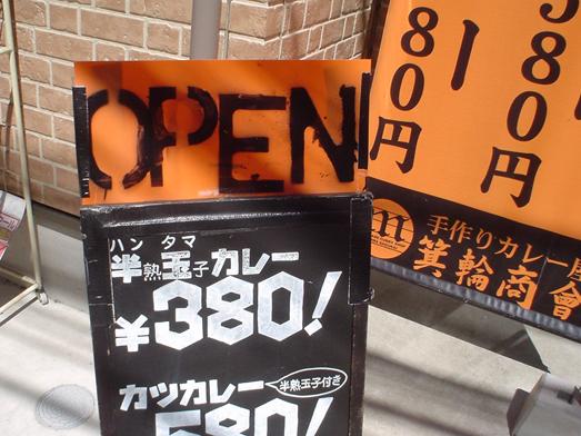船橋の箕輪商會半熟玉子カレーライス380円001