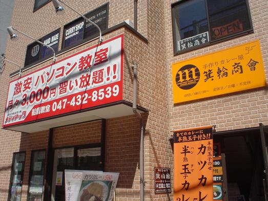 船橋の箕輪商會半熟玉子カレーライス380円004
