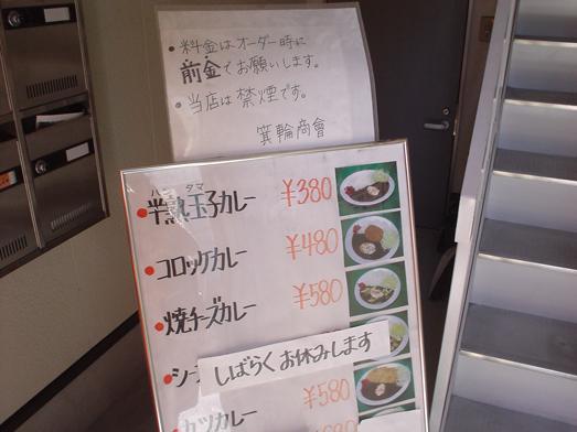 船橋の箕輪商會半熟玉子カレーライス380円006