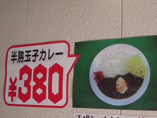 船橋の箕輪商會半熟玉子カレーライス380円008