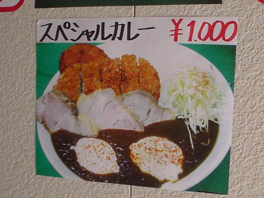 船橋の箕輪商會半熟玉子カレーライス380円010