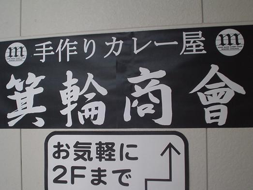 船橋の箕輪商會半熟玉子カレーライス380円011