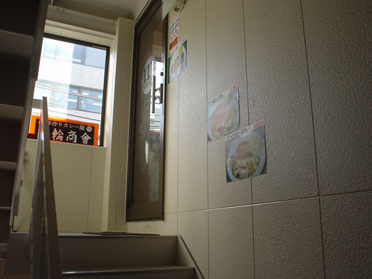 船橋の箕輪商會半熟玉子カレーライス380円012