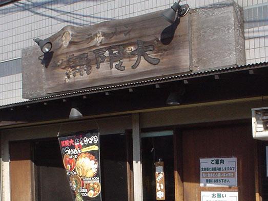 正に無限大の野菜増し津田沼のラーメン003