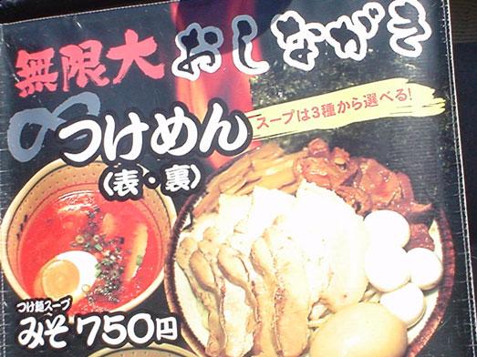 正に無限大の野菜増し津田沼のラーメン006