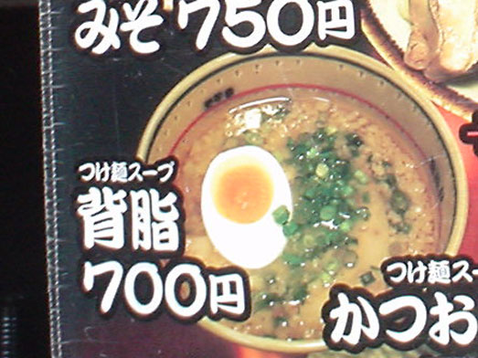 正に無限大の野菜増し津田沼のラーメン007