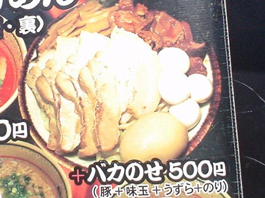 正に無限大の野菜増し津田沼のラーメン009