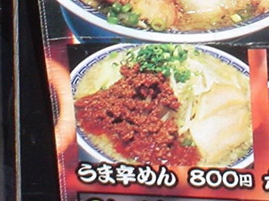 正に無限大の野菜増し津田沼のラーメン011