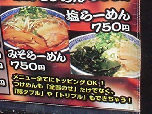 正に無限大の野菜増し津田沼のラーメン013