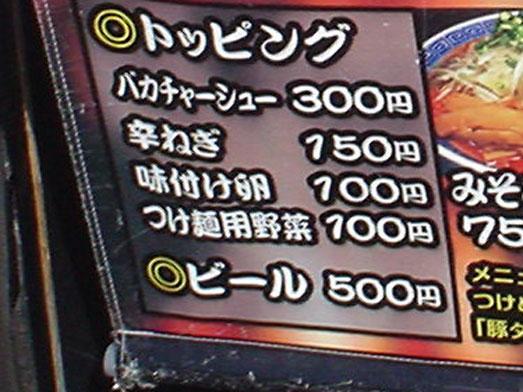 正に無限大の野菜増し津田沼のラーメン014