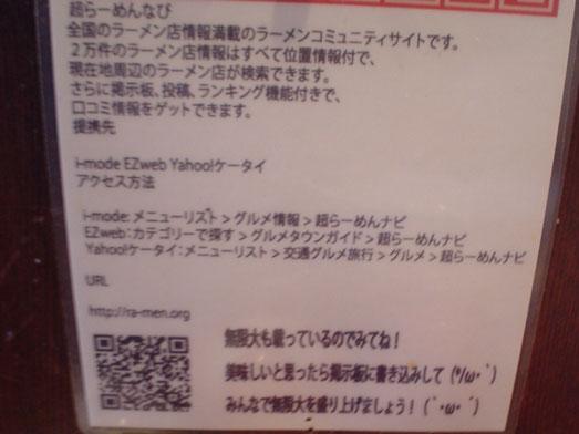 ラーメン無限大津田沼らー麺野菜増し028