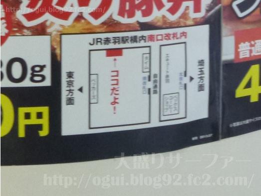 赤羽駅改札内ナポリの旋風でメガ盛りナポリタン004